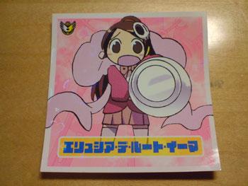 090121_kami_1.jpg