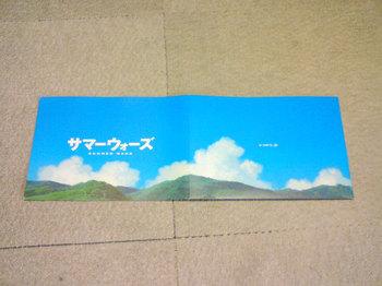 090706_summerw2_P2_omoteryo.jpg