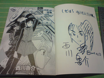 090916_rosuke.jpg
