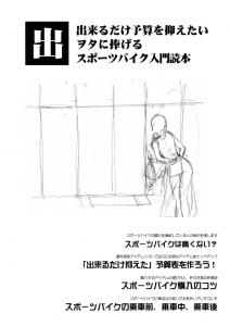 C82発行物「出来るだけ予算を抑えたいヲタに捧げるスポーツバイク入門読本」、表紙